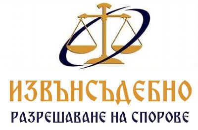 Медиация Сливен